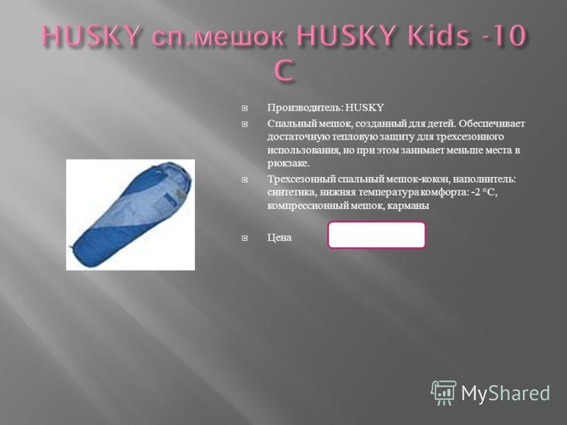 Производитель : HUSKY C пальный мешок, созданный для детей. Обеспечивает достаточную тепловую защиту для трехсезонного использования, но при этом занимает меньше места в рюкзаке. Трехсезонный спальный мешок - кокон, наполнитель : синтетика, нижняя те