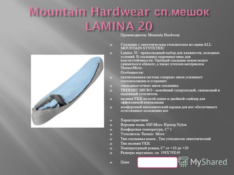 Производитель : Mountain Hardwear Спальник с синтетическим утеплителем из серии ALL MOUNTAIN SYNTETHIC Lamina 20 - превосходный выбор для влажности, холодных условий. В спальнике сваренные швы для влагоустойчивости. Удобный спальник - кокон может сжи