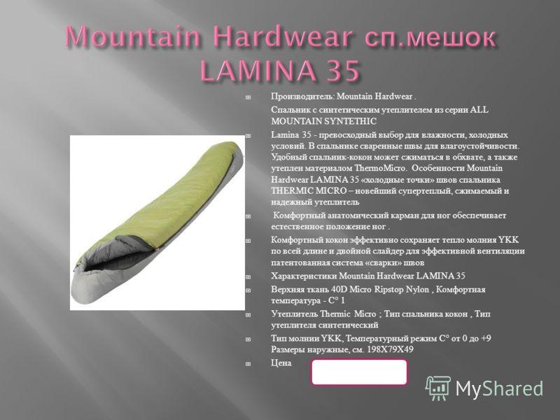 Производитель : Mountain Hardwear. Спальник с синтетическим утеплителем из серии ALL MOUNTAIN SYNTETHIC Lamina 35 - превосходный выбор для влажности, холодных условий. В спальнике сваренные швы для влагоустойчивости. Удобный спальник - кокон может сж