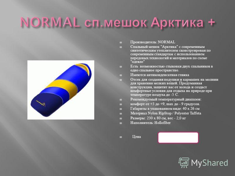 Производитель : NORMAL Спальный мешок