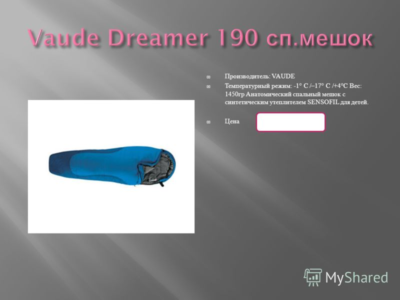 Производитель : VAUDE Температурный режим : -1° С /–17° С /+4° С Вес : 1450 гр Анатомический спальный мешок с синтетическим утеплителем SENSOFIL для детей. Цена