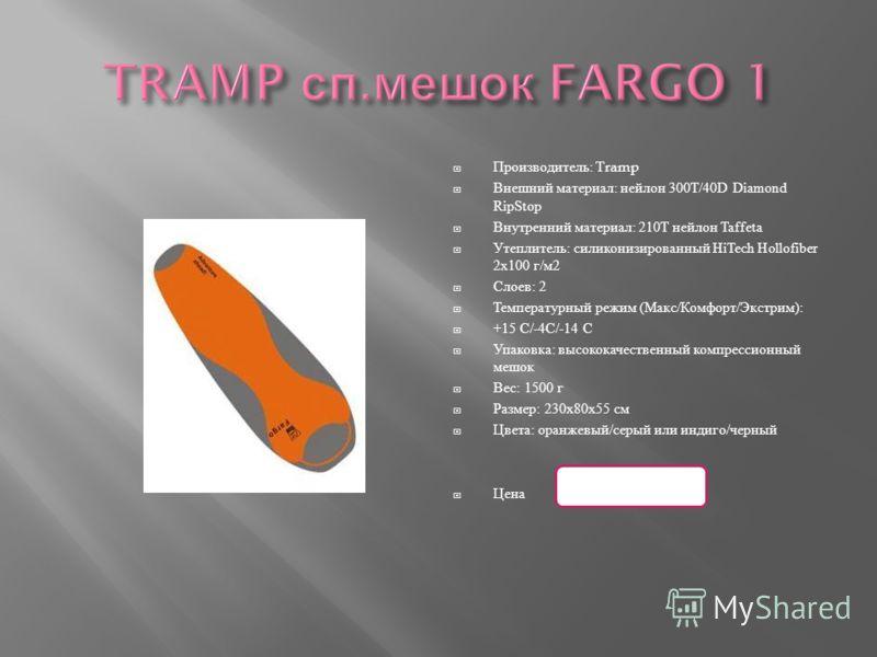 Производитель : Tramp Внешний материал : нейлон 300T/40D Diamond RipStop Внутренний материал : 210T нейлон Taffeta Утеплитель : силиконизированный HiTech Hollofiber 2 х 100 г / м 2 Слоев : 2 Температурный режим ( Макс / Комфорт / Экстрим ): +15 С /-4