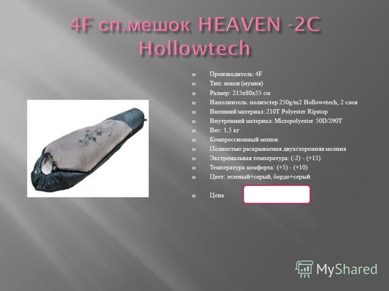 Производитель : 4F Тип : кокон ( мумия ) Размер : 215x80x55 см Наполнитель : полиэстер 250g/m2 Hollowetech, 2 слоя Внешний материал : 210T Polyester Ripstop Внутренний материал : Micropolyester 50D/290T Вес : 1,5 кг Компрессионный мешок Полностью рас