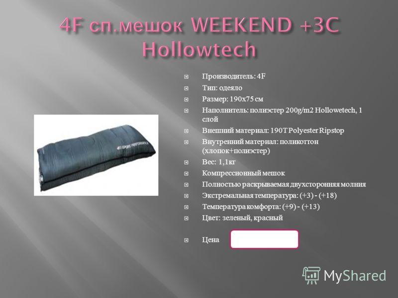 Производитель : 4F Тип : одеяло Размер : 190x75 см Наполнитель : полиэстер 200g/m2 Hollowetech, 1 слой Внешний материал : 190T Polyester Ripstop Внутренний материал : поликоттон ( хлопок + полиэстер ) Вес : 1,1 кг Компрессионный мешок Полностью раскр