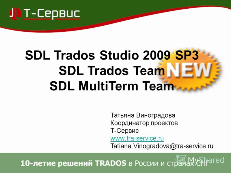 SDL Trados Studio 2009 SP3 SDL Trados Team SDL MultiTerm Team Татьяна Виноградова Координатор проектов Т-Сервис www.tra-service.ru Tatiana.Vinogradova@tra-service.ru