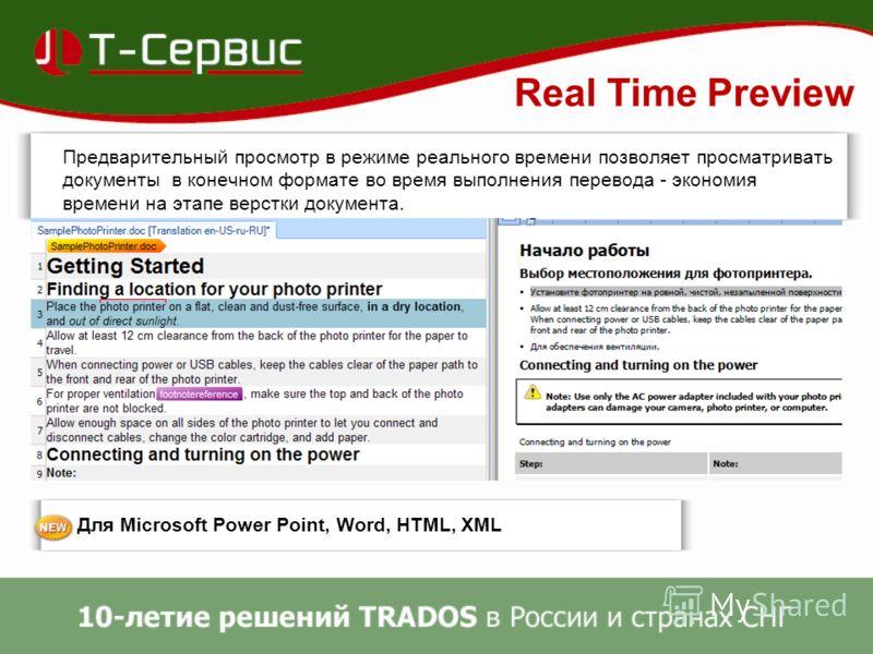 Предварительный просмотр в режиме реального времени позволяет просматривать документы в конечном формате во время выполнения перевода - экономия времени на этапе верстки документа. Real Time Preview Для Microsoft Power Point, Word, HTML, XML