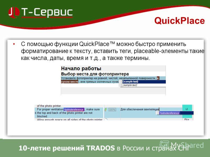 С помощью функции QuickPlace можно быстро применить форматирование к тексту, вставить теги, placeable-элементы такие как числа, даты, время и т.д., а также термины. QuickPlace
