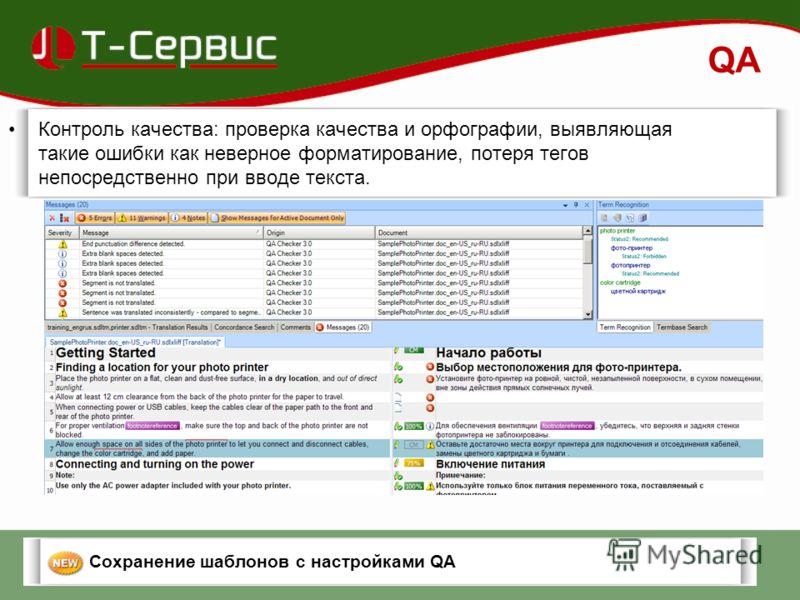 Контроль качества: проверка качества и орфографии, выявляющая такие ошибки как неверное форматирование, потеря тегов непосредственно при вводе текста. QA Сохранение шаблонов с настройками QA