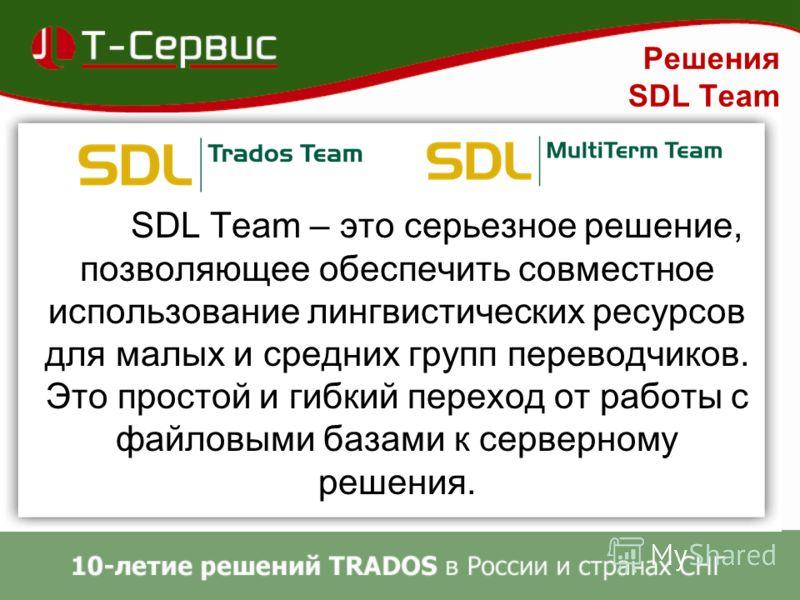 SDL Team – это серьезное решение, позволяющее обеспечить совместное использование лингвистических ресурсов для малых и средних групп переводчиков. Это простой и гибкий переход от работы с файловыми базами к серверному решения. Решения SDL Team