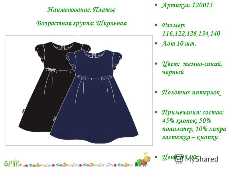 Артикул: 120015 Размер: 116,122,128,134,140 Лот 10 шт. Цвет: темно-синий, черный Полотно: интерлок Примечания: состав: 45% хлопок, 50% полиэстер, 10% ликра застежка – кнопки Цена: 95,00 Наименование: Платье Возрастная группа: Школьная