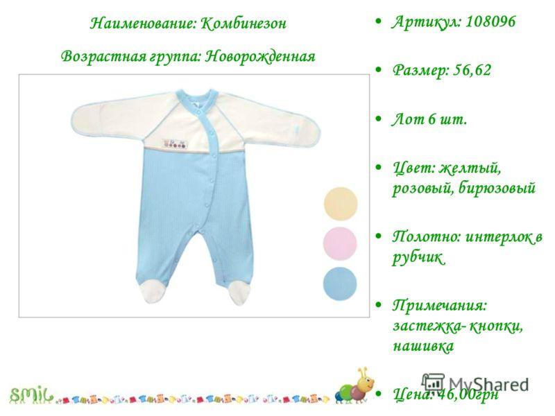 Артикул: 108096 Размер: 56,62 Лот 6 шт. Цвет: желтый, розовый, бирюзовый Полотно: интерлок в рубчик Примечания: застежка- кнопки, нашивка Цена: 46,00грн Наименование: Комбинезон Возрастная группа: Новорожденная