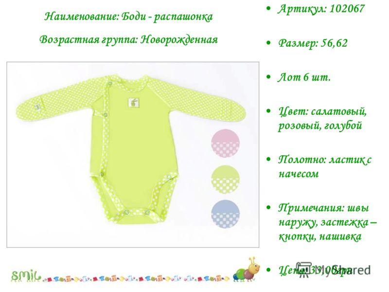Наименование: Боди - распашонка Возрастная группа: Новорожденная Цена: Артикул: 102067 Размер: 56,62 Лот 6 шт. Цвет: салатовый, розовый, голубой Полотно: ластик с начесом Примечания: швы наружу, застежка – кнопки, нашивка Цена: 33,00грн