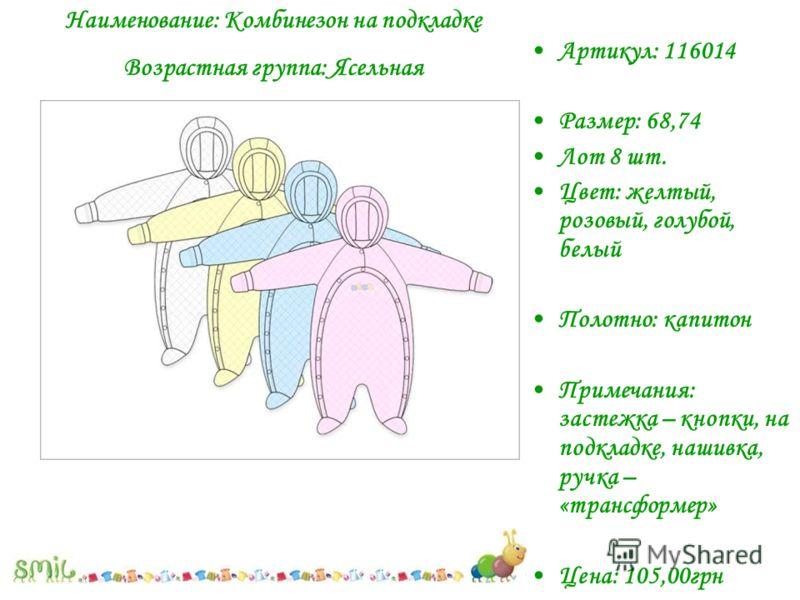 Артикул: 116014 Размер: 68,74 Лот 8 шт. Цвет: желтый, розовый, голубой, белый Полотно: капитон Примечания: застежка – кнопки, на подкладке, нашивка, ручка – «трансформер» Цена: 105,00грн Наименование: Комбинезон на подкладке Возрастная группа: Ясельн
