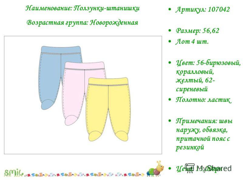 Артикул: 107042 Размер: 56,62 Лот 4 шт. Цвет: 56-бирюзовый, коралловый, желтый, 62- сиреневый Полотно: ластик Примечания: швы наружу, обвязка, притачной пояс с резинкой Цена: 13,00грн Наименование: Ползунки-штанишки Возрастная группа: Новорожденная