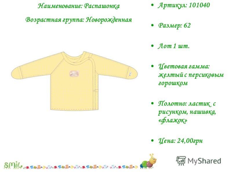 Артикул: 101040 Размер: 62 Лот 1 шт. Цветовая гамма: желтый с персиковым горошком Полотно: ластик с рисунком, нашивка, «флажок» Цена: 24,00грн Наименование: Распашонка Возрастная группа: Новорожденная