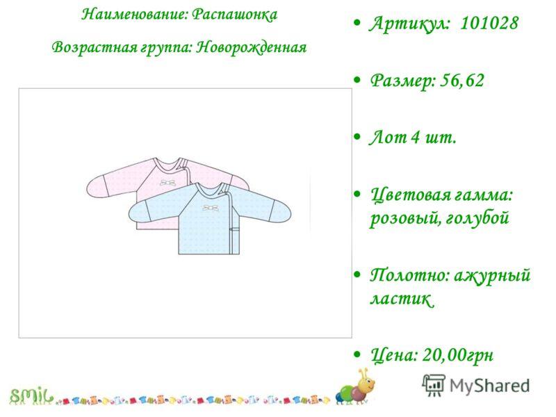 Артикул: 101028 Размер: 56,62 Лот 4 шт. Цветовая гамма: розовый, голубой Полотно: ажурный ластик Цена: 20,00грн Наименование: Распашонка Возрастная группа: Новорожденная
