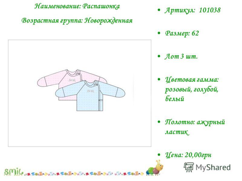 Артикул: 101038 Размер: 62 Лот 3 шт. Цветовая гамма: розовый, голубой, белый Полотно: ажурный ластик Цена: 20,00грн Наименование: Распашонка Возрастная группа: Новорожденная