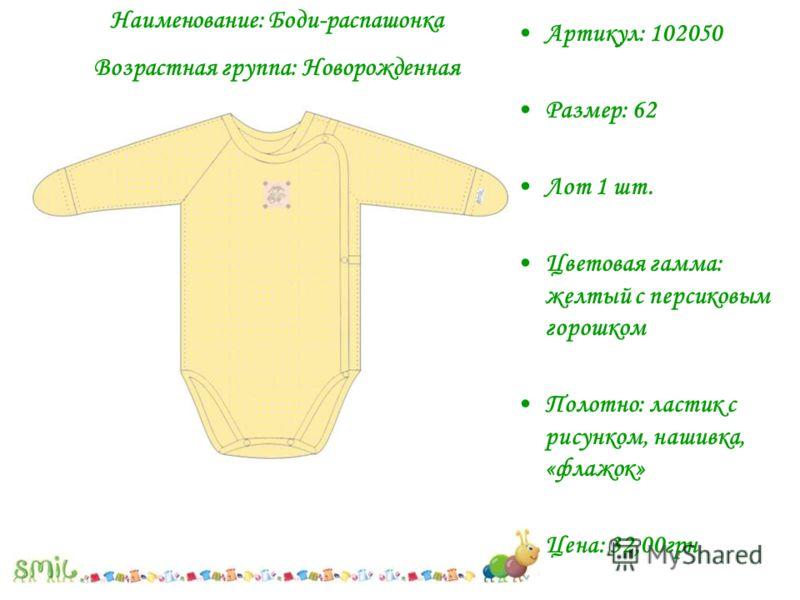 Артикул: 102050 Размер: 62 Лот 1 шт. Цветовая гамма: желтый с персиковым горошком Полотно: ластик с рисунком, нашивка, «флажок» Цена: 32,00грн Наименование: Боди-распашонка Возрастная группа: Новорожденная