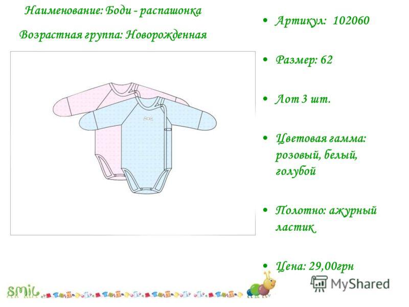 Артикул: 102060 Размер: 62 Лот 3 шт. Цветовая гамма: розовый, белый, голубой Полотно: ажурный ластик Цена: 29,00грн Наименование: Боди - распашонка Возрастная группа: Новорожденная