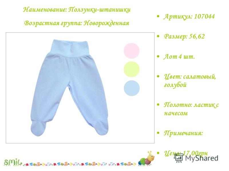 Наименование: Ползунки-штанишки Возрастная группа: Новорожденная Артикул: 107044 Размер: 56,62 Лот 4 шт. Цвет: салатовый, голубой Полотно: ластик с начесом Примечания: Цена: 17,00грн