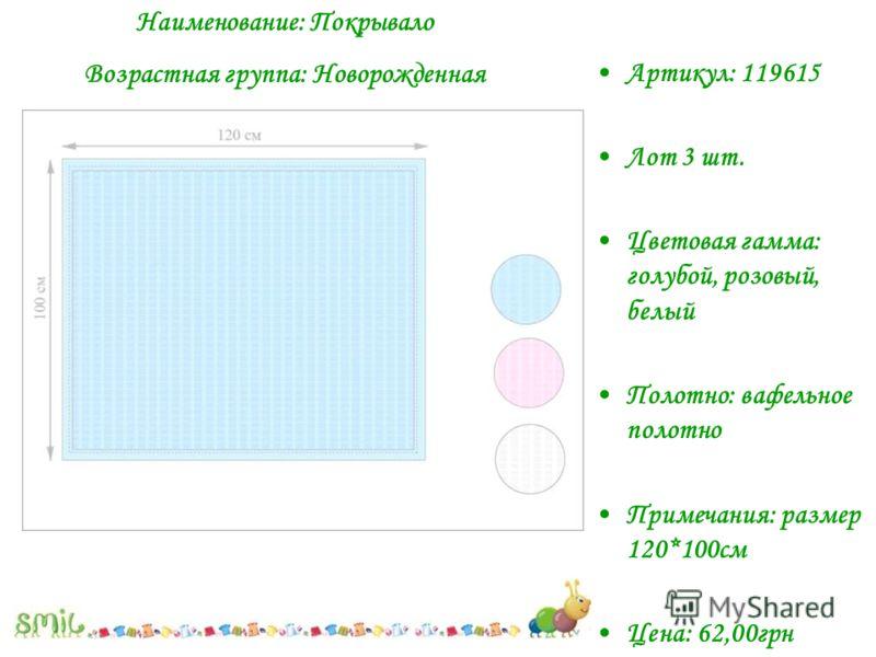 Артикул: 119615 Лот 3 шт. Цветовая гамма: голубой, розовый, белый Полотно: вафельное полотно Примечания: размер 120*100см Цена: 62,00грн Наименование: Покрывало Возрастная группа: Новорожденная