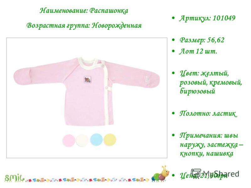 Наименование: Распашонка Возрастная группа: Новорожденная Артикул: 101049 Размер: 56,62 Лот 12 шт. Цвет: желтый, розовый, кремовый, бирюзовый Полотно: ластик Примечания: швы наружу, застежка – кнопки, нашивка Цена: 21,00грн