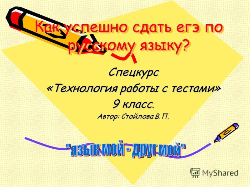 Как успешно сдать егэ по русскому языку? Спецкурс «Технология работы с тестами» 9 класс. Автор: Стойлова В.П.