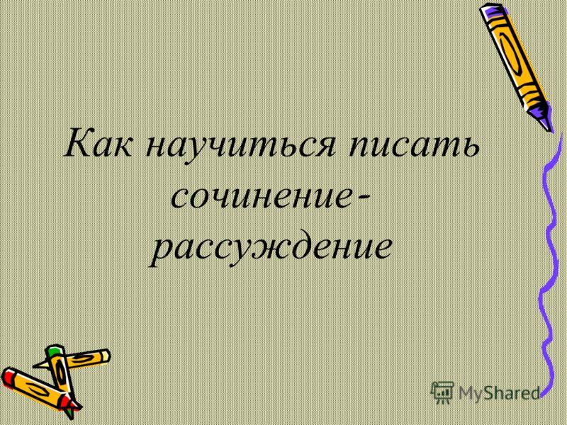 Как успешно сдать егэ по русскому