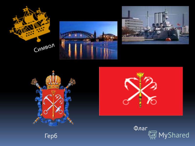 Символ Герб Флаг
