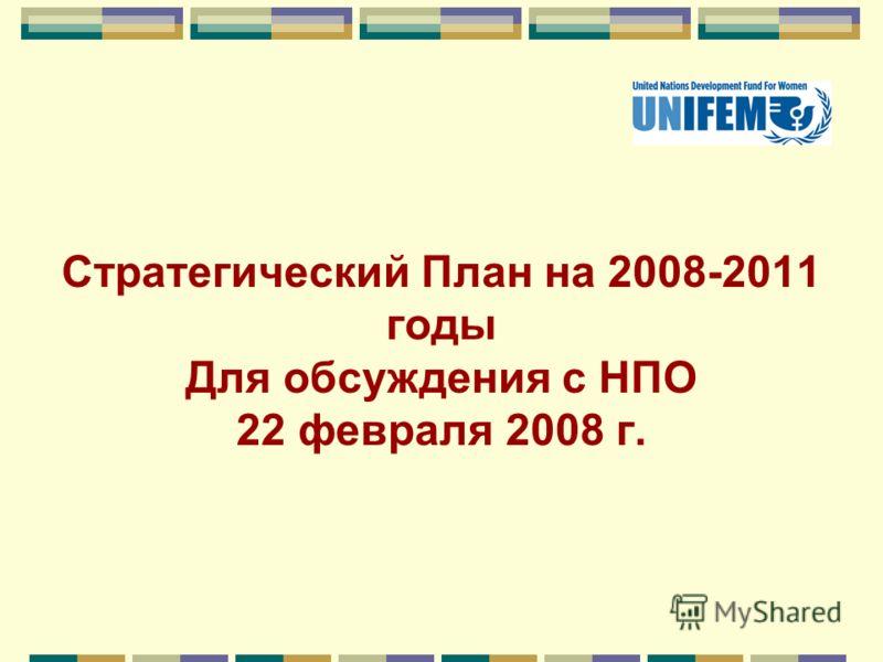 Стратегический План на 2008-2011 годы Для обсуждения с НПО 22 февраля 2008 г.