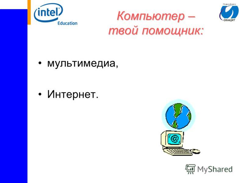 Компьютер – твой помощник: текст, рисунки, электронные таблицы,