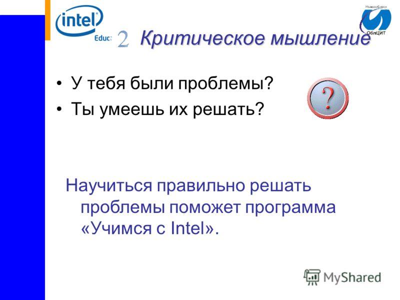 Компьютер – твой помощник: мультимедиа, Интернет.