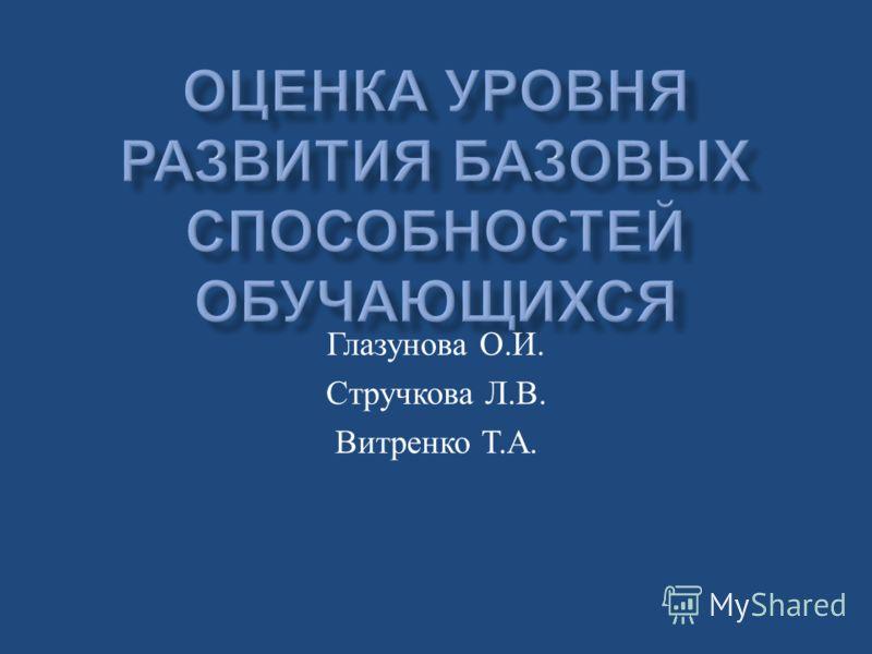 Глазунова О. И. Стручкова Л. В. Витренко Т. А.