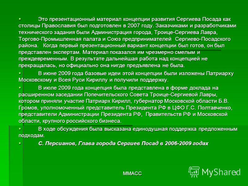 ММАСС1 Это презентационный материал концепции развития Сергиева Посада как столицы Православия был подготовлен в 2007 году. Заказчиками и разработчиками технического задания были Администрация города, Троице-Сергиева Лавра, Торгово-Промышленная палат