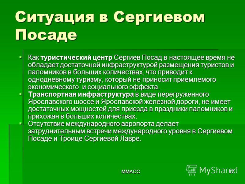 ММАСС37 Как туристический центр Сергиев Посад в настоящее время не обладает достаточной инфраструктурой размещения туристов и паломников в больших количествах, что приводит к однодневному туризму, который не приносит приемлемого экономического и соци