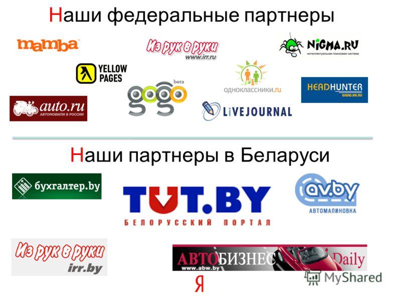 Наши федеральные партнеры Наши партнеры в Беларуси