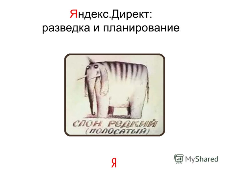 Яндекс.Директ: разведка и планирование