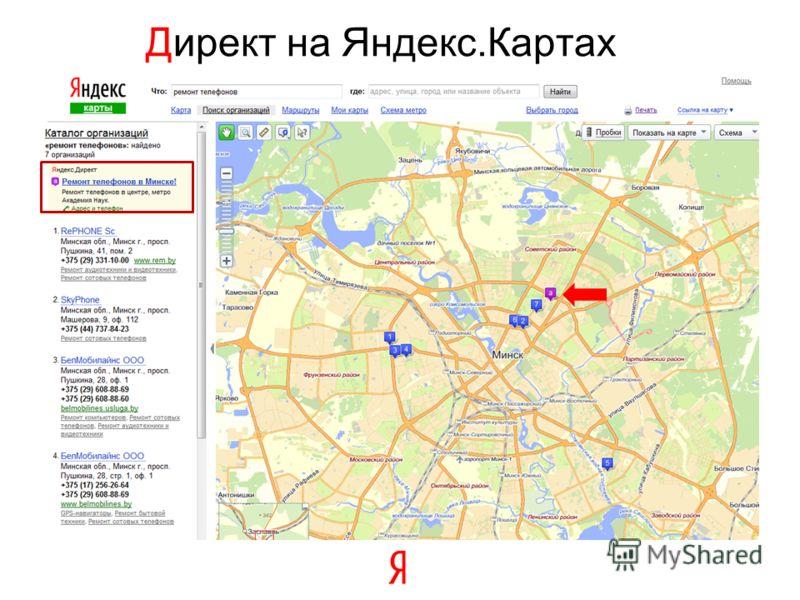 Директ на Яндекс.Картах