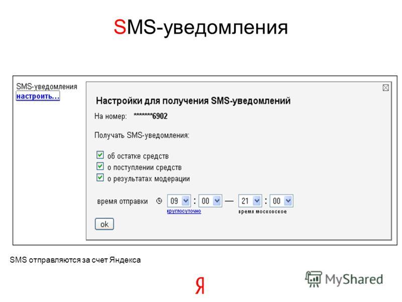 SMS-уведомления SMS отправляются за счет Яндекса