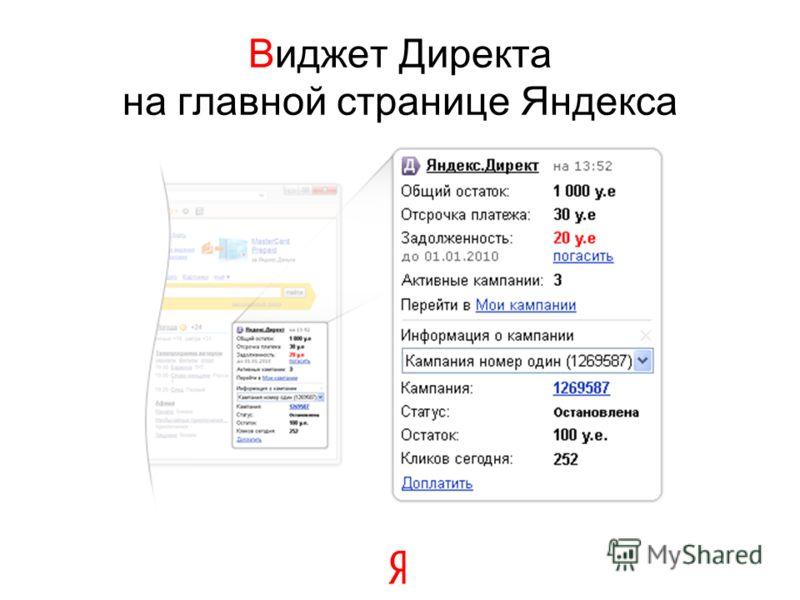 Виджет Директа на главной странице Яндекса