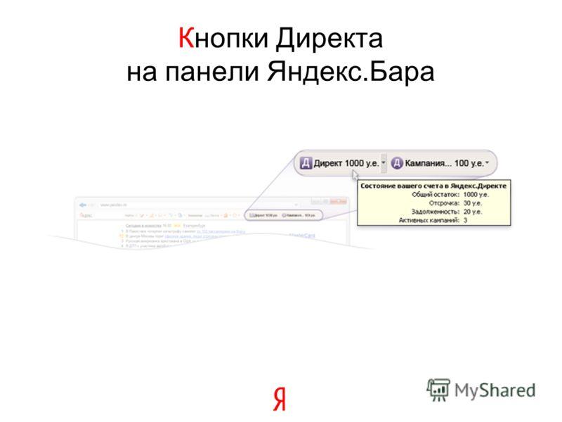 Кнопки Директа на панели Яндекс.Бара