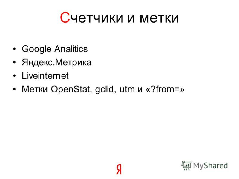 Счетчики и метки Google Analitics Яндекс.Метрика Liveinternet Метки OpenStat, gclid, utm и «?from=»