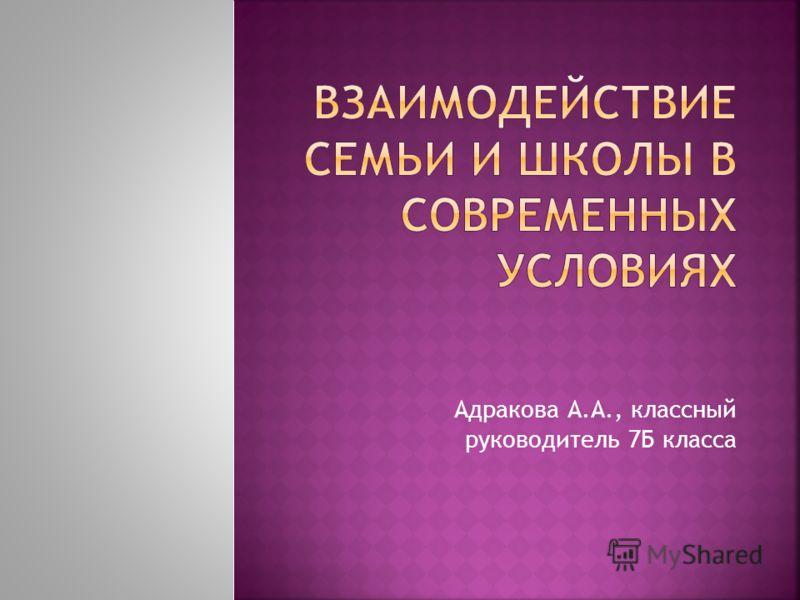 Адракова А.А., классный руководитель 7Б класса