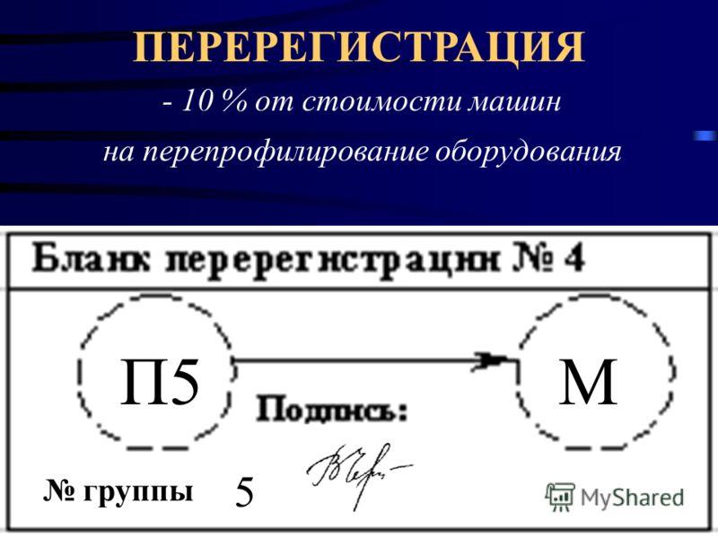 П5 78 5 группы: БАНКОВСКИЕ ОПЕРАЦИИ