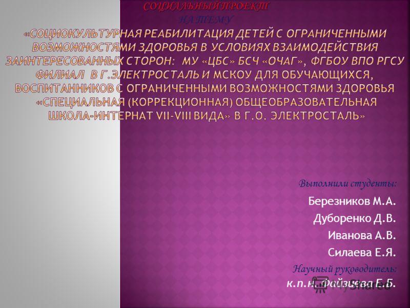 Выполнили студенты: Березников М.А. Дуборенко Д.В. Иванова А.В. Силаева Е.Я. Научный руководитель: к.п.н. Файзиева Е.Б.