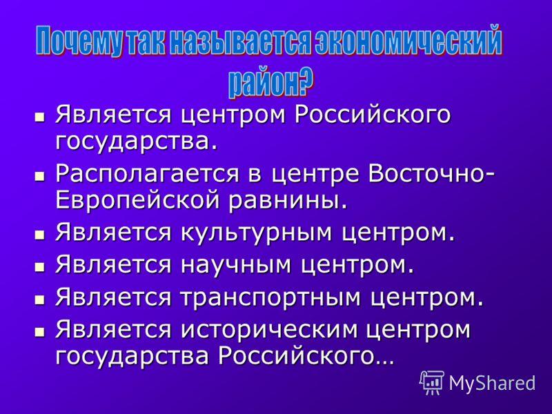 Является центром Российского государства. Является центром Российского государства. Располагается в центре Восточно- Европейской равнины. Располагается в центре Восточно- Европейской равнины. Является культурным центром. Является культурным центром.