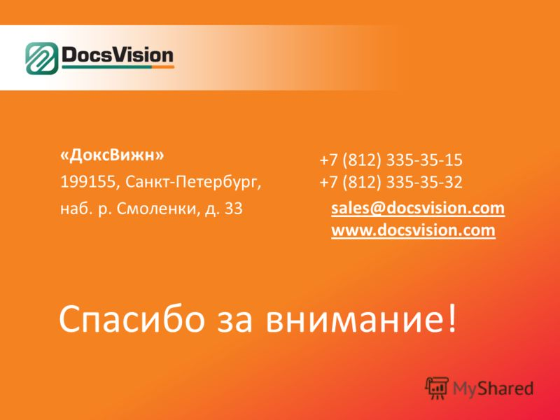 Спасибо за внимание! «ДоксВижн» 199155, Санкт-Петербург, наб. р. Смоленки, д. 33 +7 (812) 335-35-15 +7 (812) 335-35-32 sales@docsvision.com www.docsvision.com