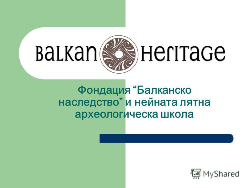 Фондация Балканско наследство и нейната лятна археологическа школа