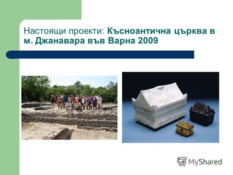 Настоящи проекти: Късноантична църква в м. Джанавара във Варна 2009