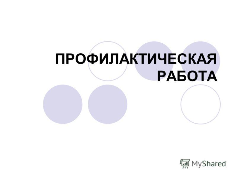 ПРОФИЛАКТИЧЕСКАЯ РАБОТА